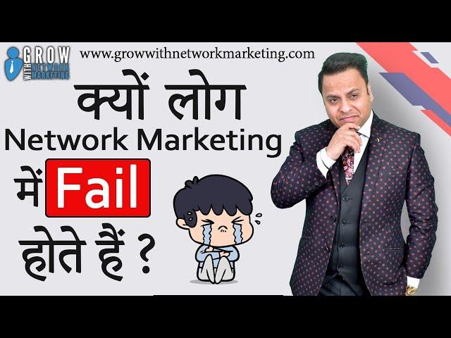 इन कारणों से लोग FAIL होते हैं Network Marketing में | Jatin Arora | Grow With Network Marketing