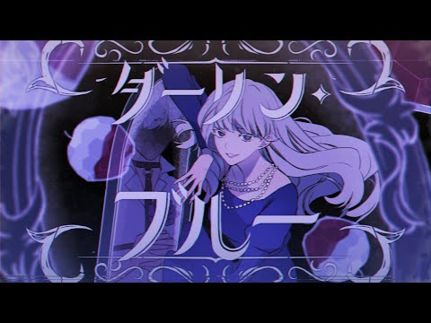 【MV】ダーリン・ブルー / luz