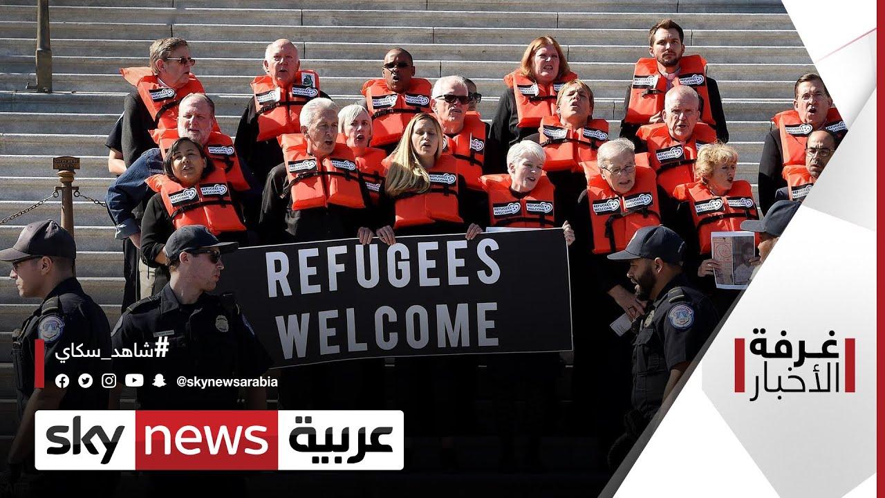 استقبال اللاجئين في الولايات المتحدة.. بايدن يتراجع | #غرفة_الأخبار  - نشر قبل 11 ساعة