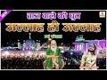 Download Video बाबा ताज के दीवानो के लिए   Taj Wale Ki Hai Dhoom Allah Hi Allah   Baba Taj Urs 2019   Faizan Taj MP4,  Mp3,  Flv, 3GP & WebM gratis
