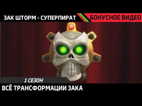 ЗАК ШТОРМ - СУПЕРПИРАТ | ВСЕ ТРАНСФОРМАЦИИ ЗАКА | Русский дубляж