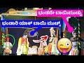 ಭಂಡಾರಿ & ಯಲಗುಪ್ಪ Full tight ಹಾಸ್ಯ 😂 |ಕಡಬಾಳರಿಗೆ ನಗು ತಡೆಯಲಾಗಲಿಲ್ಲ 😅|ramesh bhandari yakshagana comedy