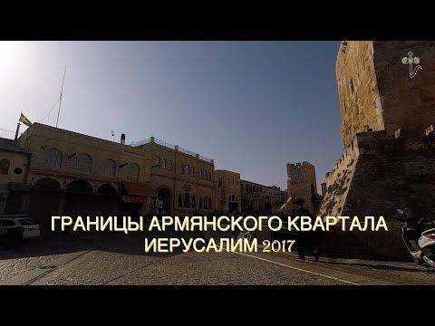 Границы Армянского Квартала. Иерусалим 2017