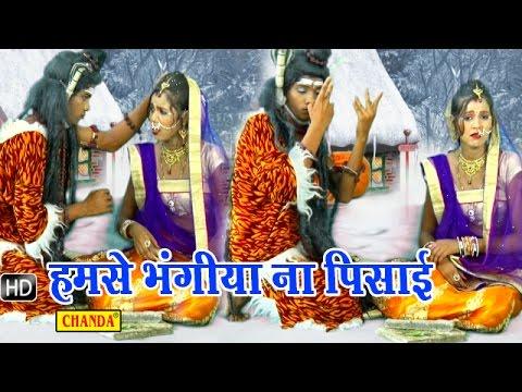 Humse Bhangiya Na Pisai  || हमसे भंगिया ना पिसाई || Bhojpuri Shiv Bhole Baba Songs
