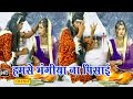 Download Humse Bhangiya Na Pisai  || हमसे भंगिया ना पिसाई || Bhojpuri Shiv Bhole Baba Songs MP3 song and Music Video