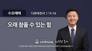 [선한목자교회] 수요예배 2021년 08월 04일   오래 참을 수 있는 힘 - 최왕락 목사 [디모데전서 1:15-16]