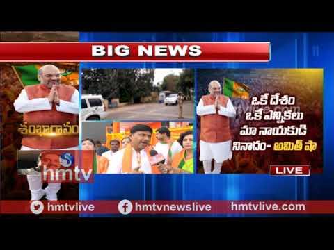 BJP Shankaravam Sabha LIVE Updates | BJP Leaders Face To Face With Hmtv