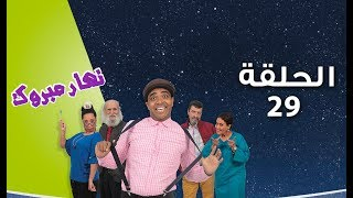 Nhar Mabrouk - Ep 29 نهار مبـروك - الحلقة