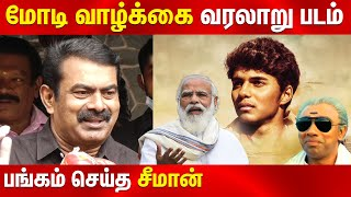 Seeman funny speech about modi new movie | Seeman press meet today