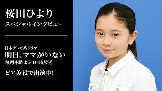 日本テレビ系ドラマ「明日、ママがいない」ピア美役 毎週水曜よる10時放...