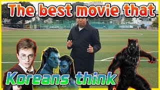 (ENG SUB) The best movie of foreign movie Koreans think