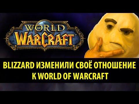 Blizzard Изменили Своё Отношение к World of Warcraft!