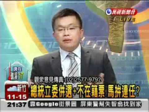 2011/01/05 - 頭家來開講精華版 (Part 3 Of 3)