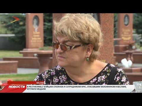 «Время не лечит» - Надежда Гуриева, пострадавшая в бесланском теракте