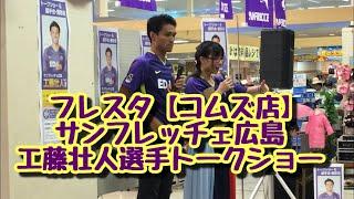 フレスタ【コムズ店】 サンフレッチェ広島 9 FW 工藤 壮人 トークショー