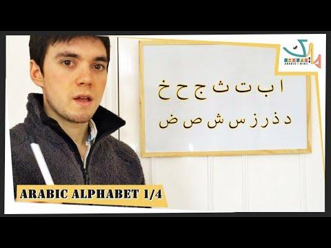 Arabic Alphabet For Beginners 1/4  [Arabic Mike]