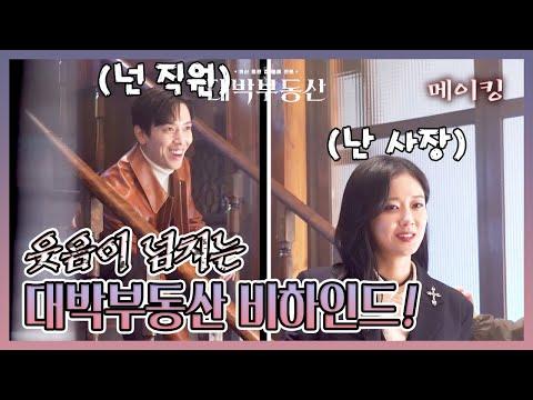 [메이킹] 난 사장이고 넌 직원이야! 장나라X정용화 웃음 가득한 촬영 현장♥ [대박부동산] | KBS 방송