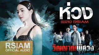 ห่วง (เพลงประกอบซีรีส์ วิญญาณพิศวง) : เพลง Rsiam [Official Audio]