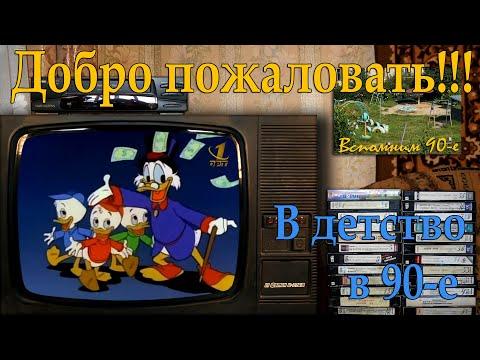 Заставка Диснея и мультсериалов реклама 90-х