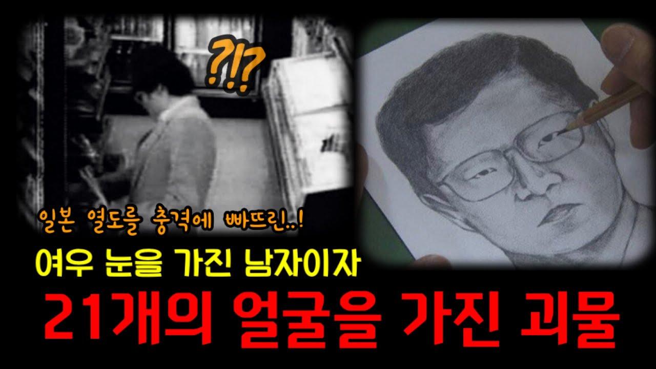 [일본 사건사고] 일본 열도를 충격에 빠뜨린 21개의 얼굴을 가진 괴물이자 여우 눈을 가진 남자! 글리코 모리나가 미스테리 사건