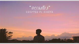 CROPTER - ความลับ Ft.SURIYA