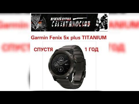 Garmin Fenix 5x Plus TITANIUM спустя 1 год