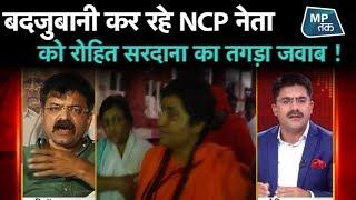 नंबर वन शो DANGAL में रोहित सरदाना ने NCP नेता को सिखाई तहजीब | MP Tak