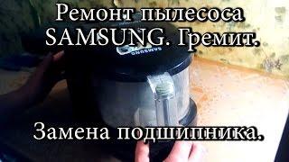 как отремонтировать пылесос SAMSUNG SC 4325. Гремит. Замена подшипника / Repair vacuum cleaner