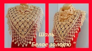"Шаль ""Белое золото ""   Shawl crocheted (Шаль #40)"