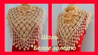 "Шаль ""Белое золото ""   Shawl crocheted (Шаль #40)"
