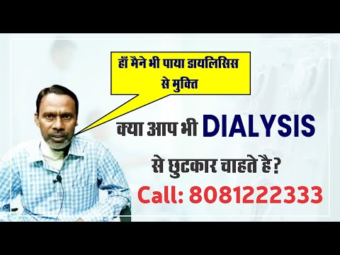Kidney Treatment Without Dialysis-10 दिनों के Admit Process के लाभकारी फायदे सुन कर दंग रह जायेगे