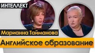 Английское образование. Ночь Интеллект № 2.  Черниговская Т.В. с Марианна Тайманова.