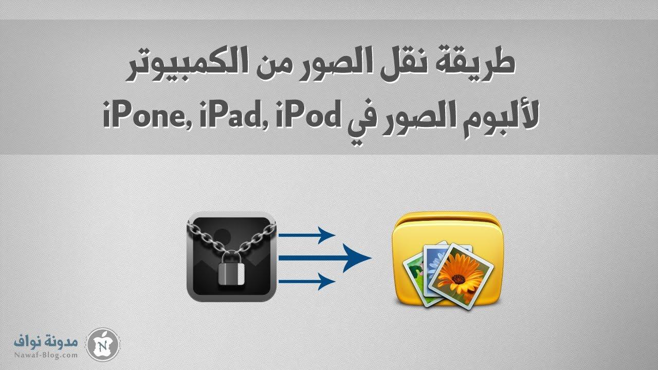 طريقة نقل الصور من الكمبيوتر لألبوم الصور في Ipone Ipad Touch Youtube