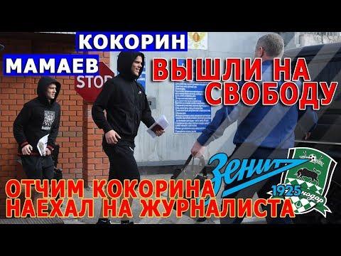 Кокорин и Мамаев вышли на свободу. Отчим Кокорина наехал на ногу журналиста. ВИДЕО