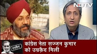 Prime Time With Ravish Kumar, Dec 17, 2018 | 1984 Verdict: Is Delayed Justice, Justice at All?