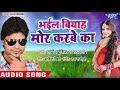 2018 u0915u093e u0938u092cu0938u0947 u0939u093fu091f u0917u093eu0928u093e - Lado Madheshiya - Bhail Biyah Mor Karbe Ka - Bhojpuri Hit Songs Mp3