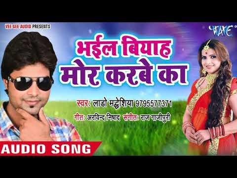 2018 का सबसे हिट गाना - Lado Madheshiya - Bhail Biyah Mor Karbe Ka - Bhojpuri Hit Songs