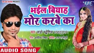 2018 Lado Madheshiya - Bhail Biyah Mor Karbe Ka - Bhojpuri Hit Songs.mp3