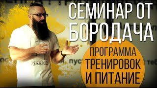 Программа тренировок и питание спортсмена. Семинар от Бородача