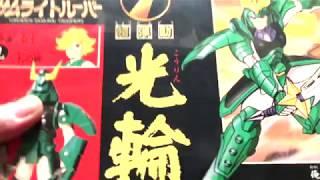 鎧伝サムライトルーパー 超弾動 光輪のセイジの紹介です。 余談では、ありますが、このサムライトルーパーシリーズの玩具では、往年のタカ...