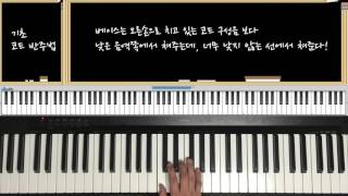 피아노강좌 …