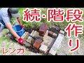 【DIY】丸二日かけてレンガを使った階段作り! の動画、YouTube動画。