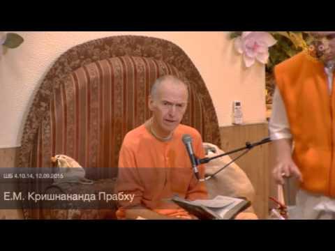 Шримад Бхагаватам 4.10.14 - Кришнананда прабху
