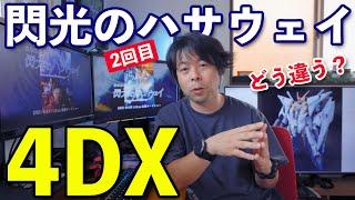 【ガンダム】閃光のハサウェイ2回目を4DXで鑑賞してきた感想!