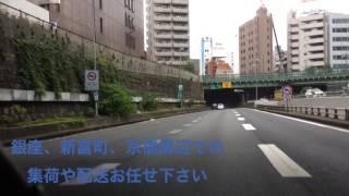 銀座~新富町~京橋周辺の軽貨物 スポット配送 チャーター便 配送エリア 161130