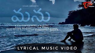Manu Lyrical Video Song | Siddhartha Ramala | Teja Mania | Madhuri | TeluguOne