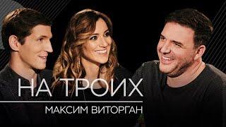 Максим Виторган: «Иногда бывает очень противно бояться» // На троих