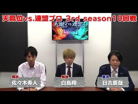 【麻雀】天鳳位vs.連盟プロ 3rd season10回戦