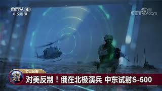 [今日关注]20191007预告片| CCTV中文国际