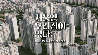 [티저] 서울 인구밀도, 비서울권의 12배 〈서울엔 우…